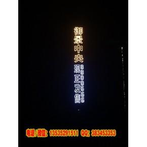 厂家制作楼盘广告字