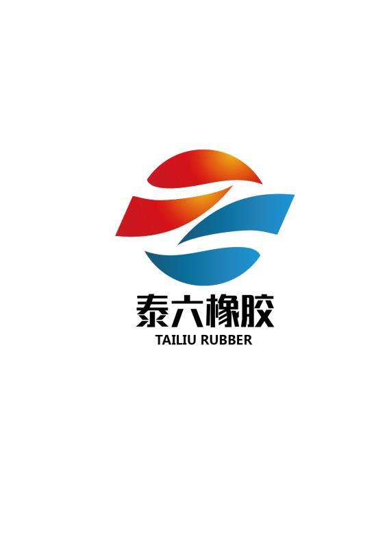 青島泰六橡膠有限公司