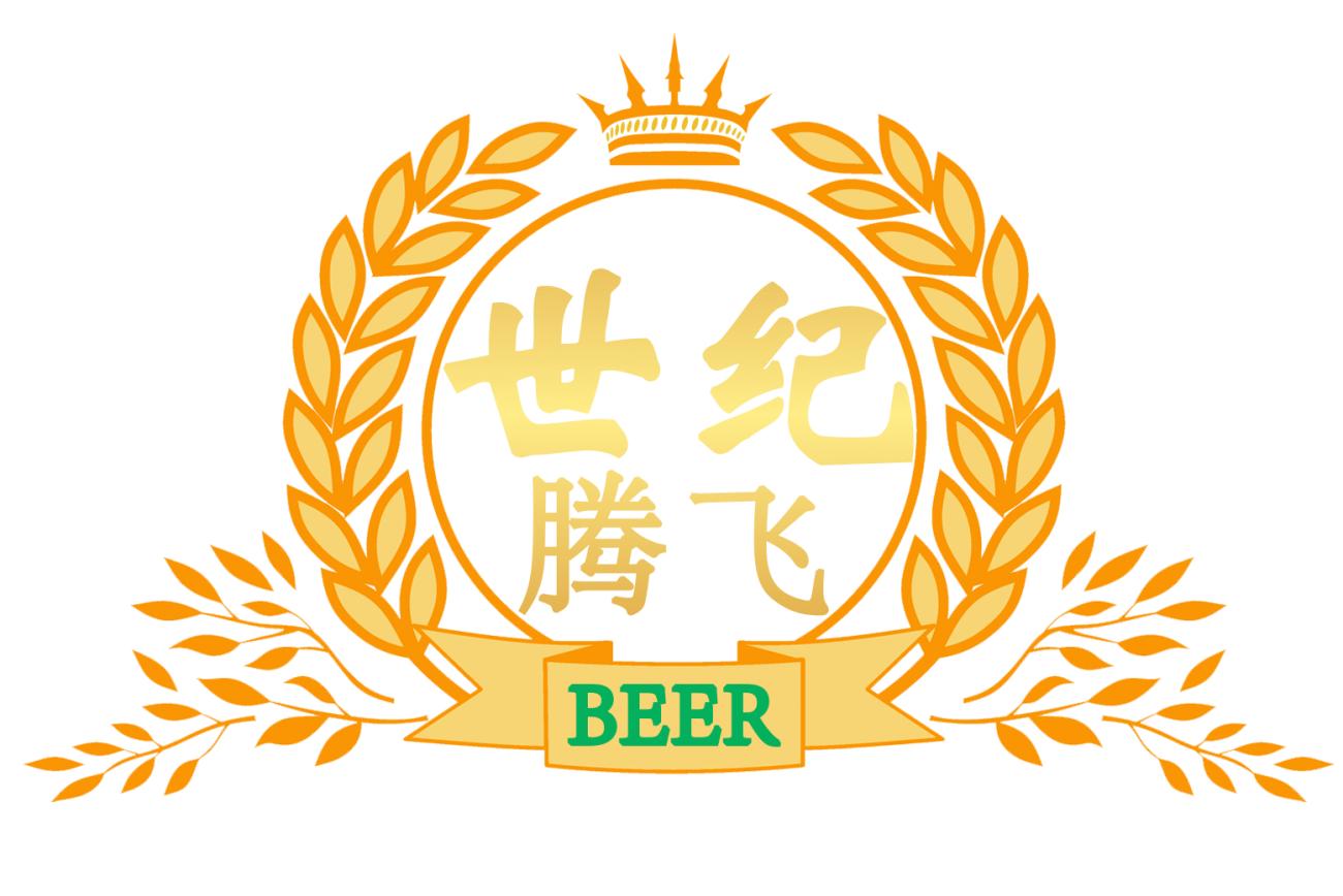 青岛世纪腾飞啤酒有限公司