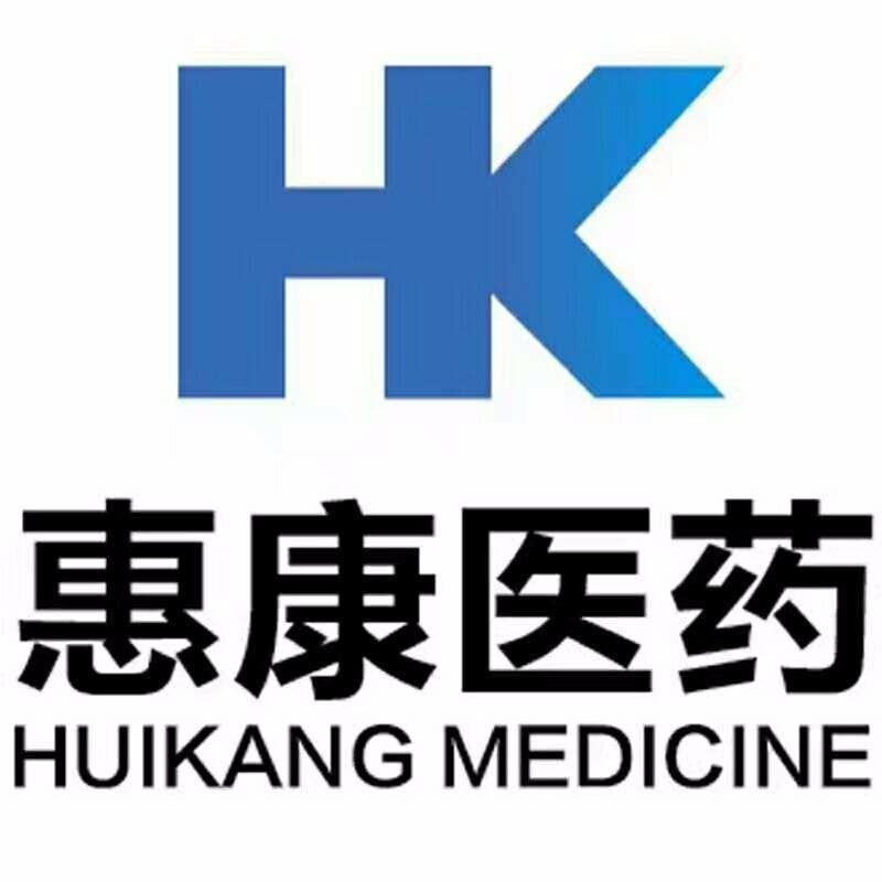 濰坊惠康醫藥連鎖有限公司青州黃樓店