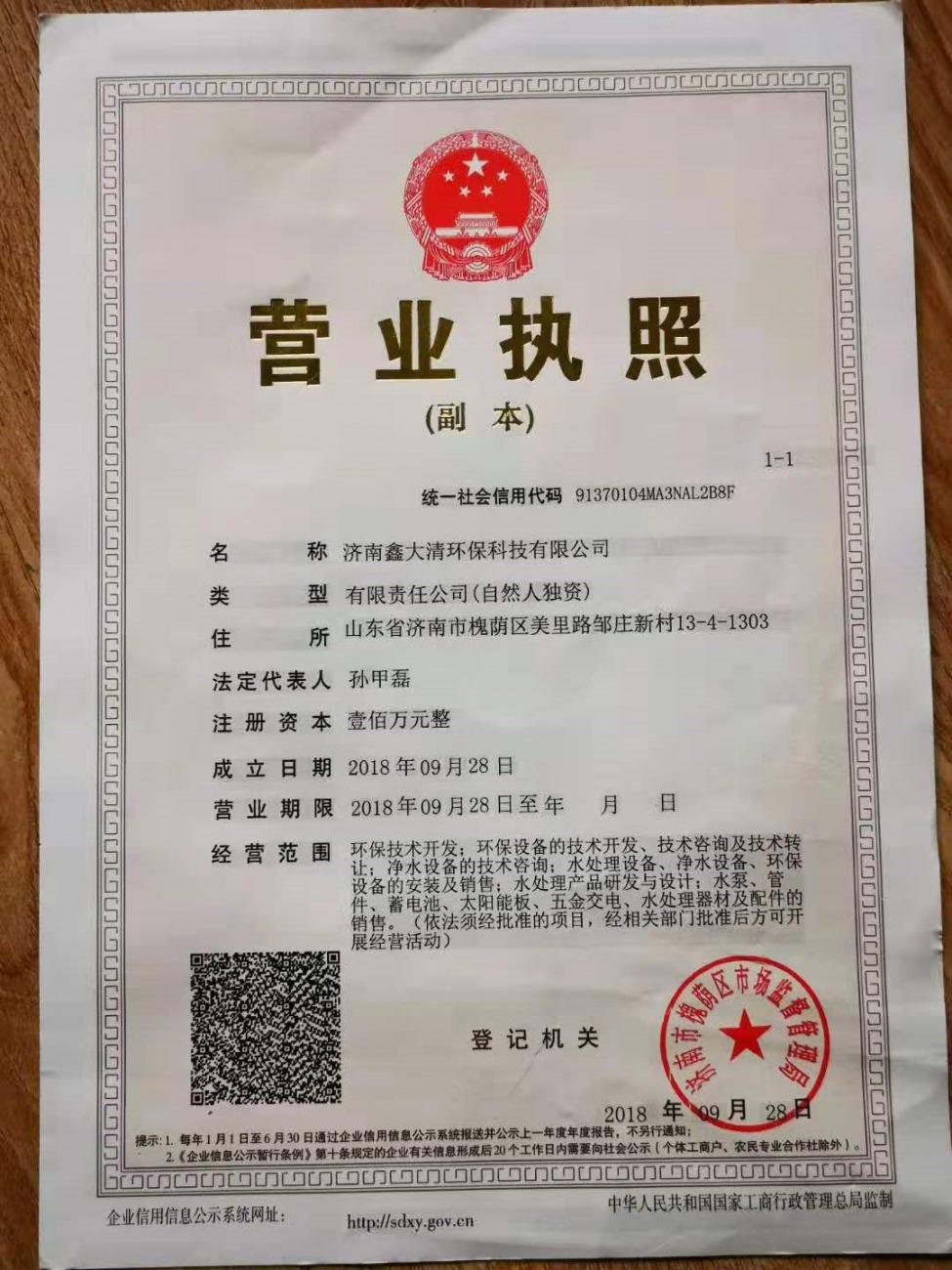 济南鑫大清环保科技有限公司