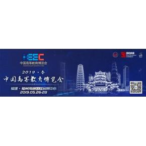 赫西仪器邀您参加2019福建?#26477;?#20013;国高等教育博览会