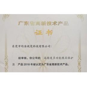 """【特大喜讯】东莞均准模具保护器认定为""""广东省高新?#38469;?#20135;品"""""""