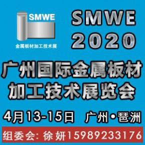 2020第二届广州国际金属板材加工技术展