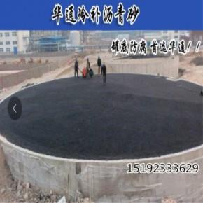 安徽淮南冷补沥青砂厂家罐基础施工?#38469;?#25351;导