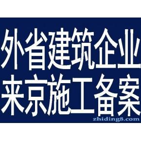 去哪办理外省企业进京施工备案流程