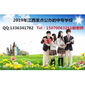 2019年江西省交通技工学校招生简介