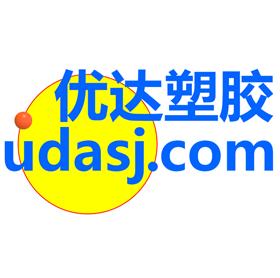 東莞市優達塑膠原料有限公司