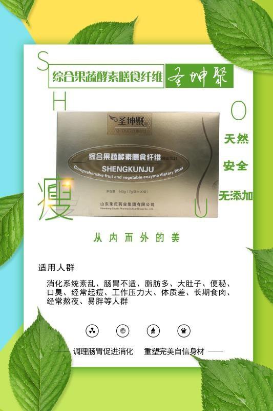 綜合果蔬酵素膳食纖維固體飲料貼牌oem定制招商廠家