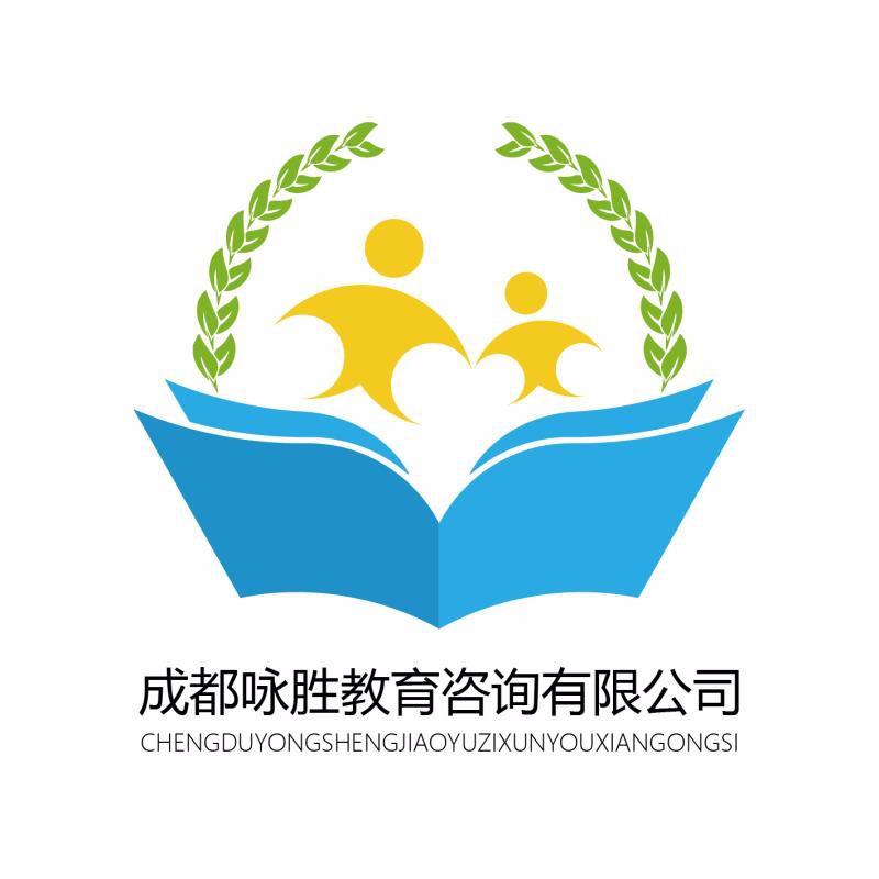 成都詠勝教育咨詢有限公司