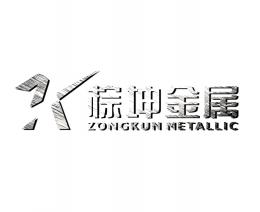 東莞市棕坤金屬材料有限公司