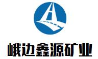 峨边鑫源矿业有限责任公司