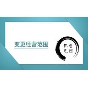 广州公司变更经营范围的资料和流程,让你一分钟内掌握!