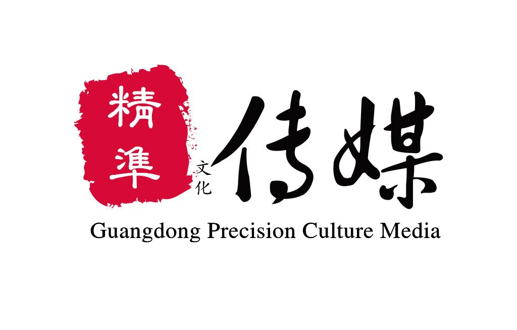 廣東精準文化傳媒有限公司