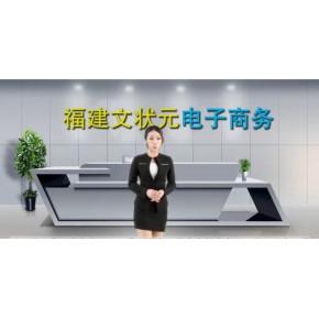 福建文状元电子商务有限公司