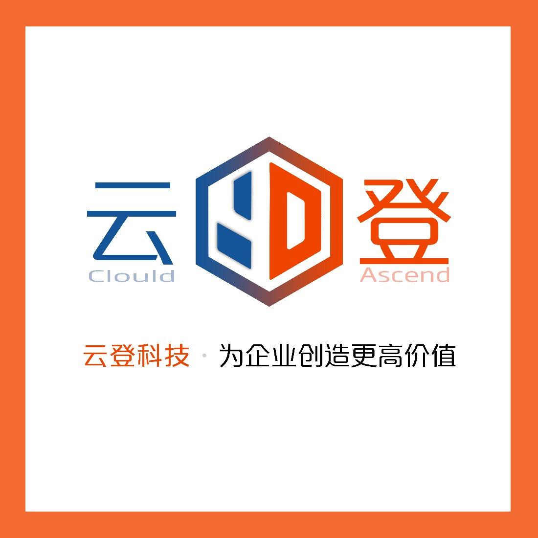 南昌云登科技有限公司
