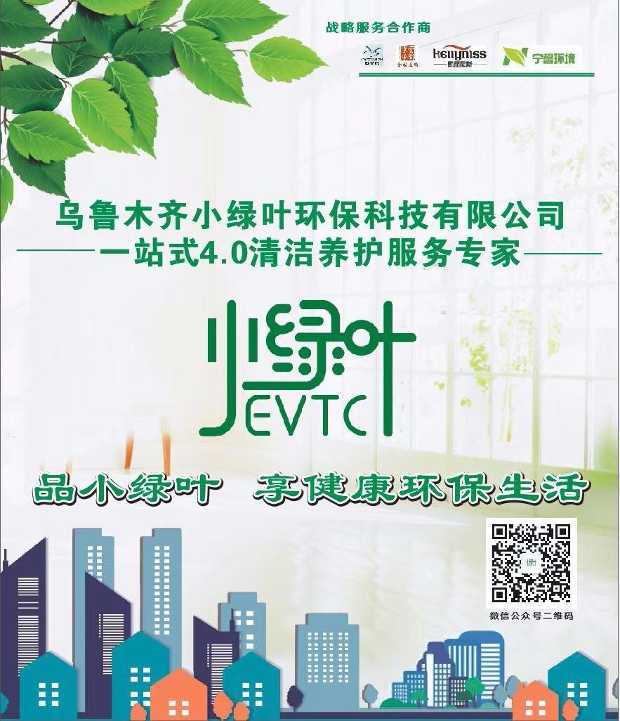 烏魯木齊小綠葉環保科技有限公司