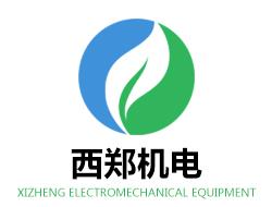 天津西鄭機電設備有限公司