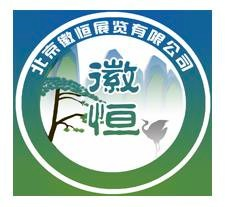 北京徽恒展览有限公司