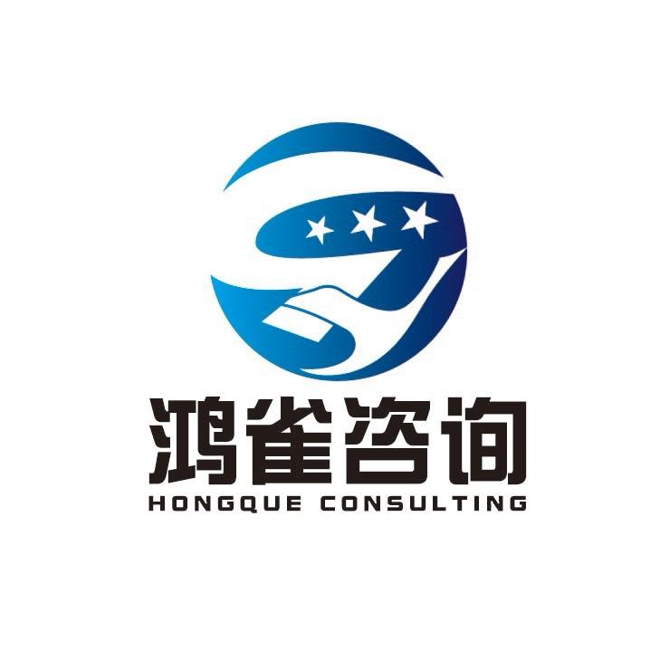 鸿雀(北京)咨询有限公司