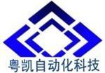 东莞市长安粤凯自动化科技有限公司