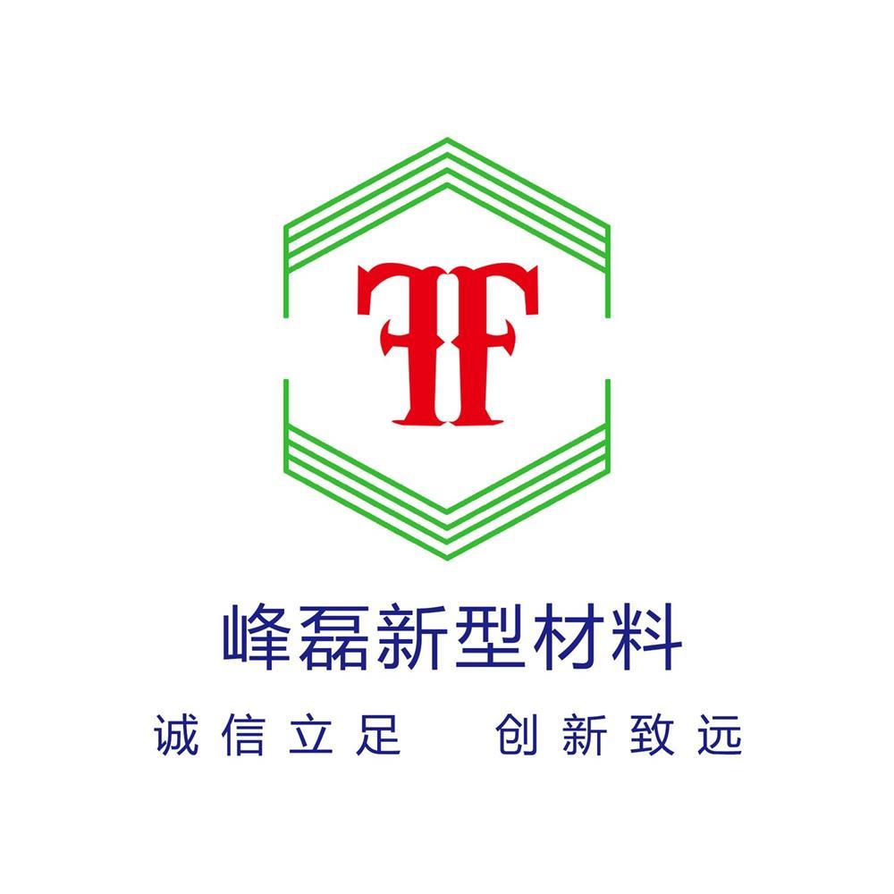 山東峰磊新型材料科技有限公司