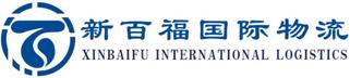 河南新百福國際物流有限公司