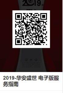 北京華安盛世文化發展有限公司