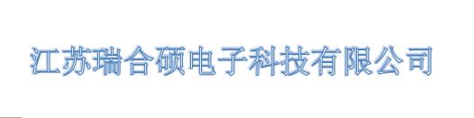 江苏瑞合硕电子科技有限公司