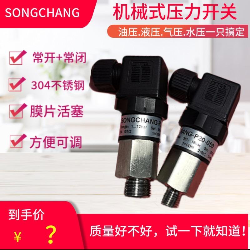 sc-p20-替代进口压力开关