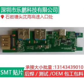 type-c转接板SMT贴片加工
