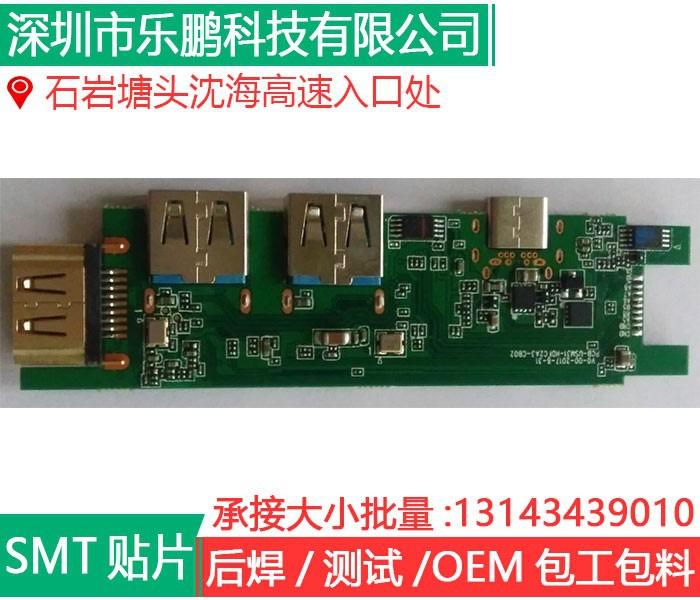 加工 USB type-c 连接器公座 SMT贴片加工厂家