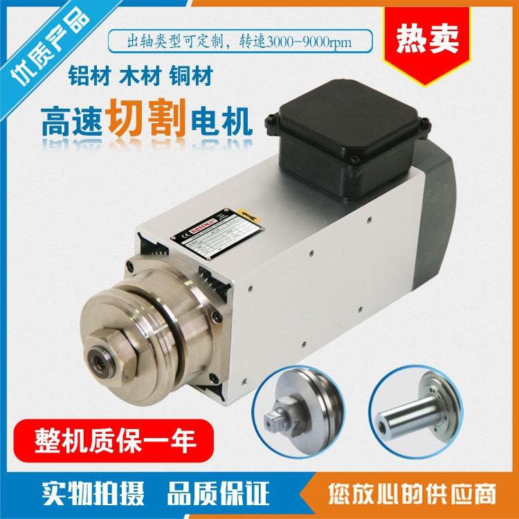 KOTENA木板铝材高速切割电机4.5KW夹锯片高速切割抛光电机
