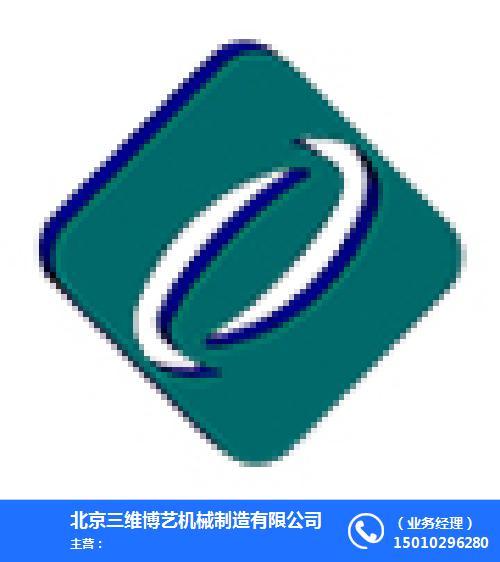 北京三维博艺机械制造有限公司