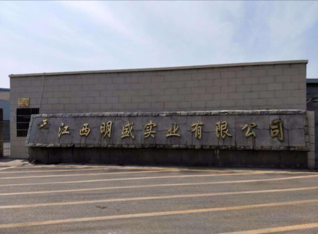 江西明盛实业有限公司