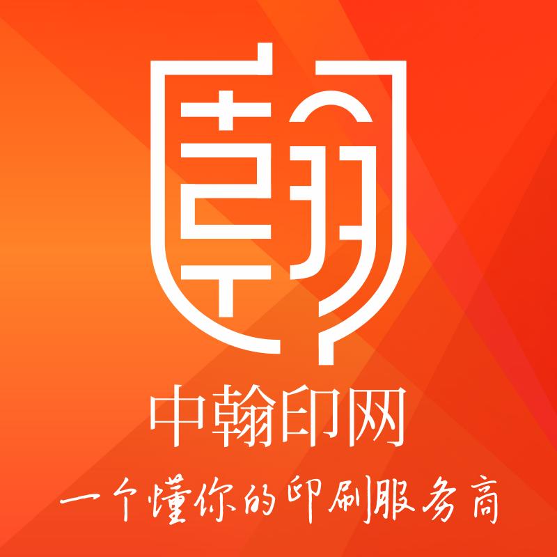湖南中翰印网文化传播有限公司