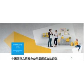 2019年上海文具展