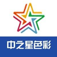 惠州市中之星色彩科技有限公司