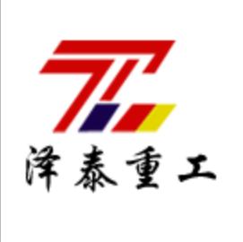 山東澤泰重工科技有限公司