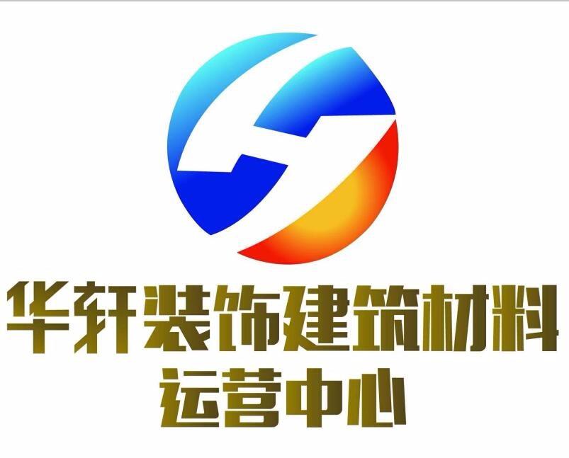 廣西南寧華軒裝飾工程有限公司