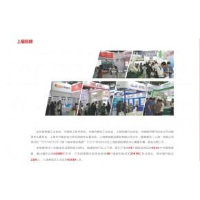 上海博华国际展览有限公司