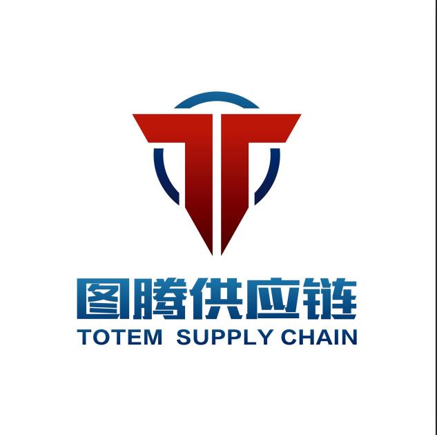 广州图腾供应链管理有限公司