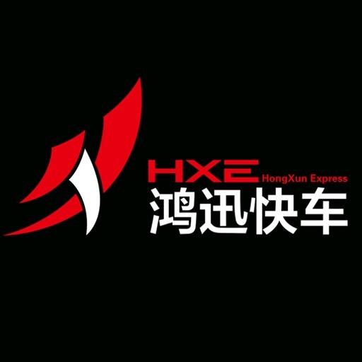青岛鸿迅快车物流有限公司