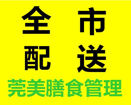 东莞莞美膳食管理服务有限公司