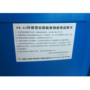 保山油性脫模劑 鋁模板脫模劑批發 油性脫模劑批發
