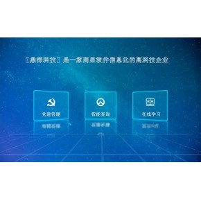 深圳市萬易網絡科技有限公司