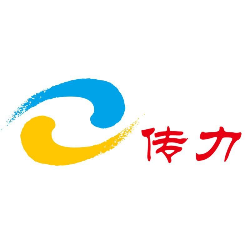 河北傳力貿易有限公司