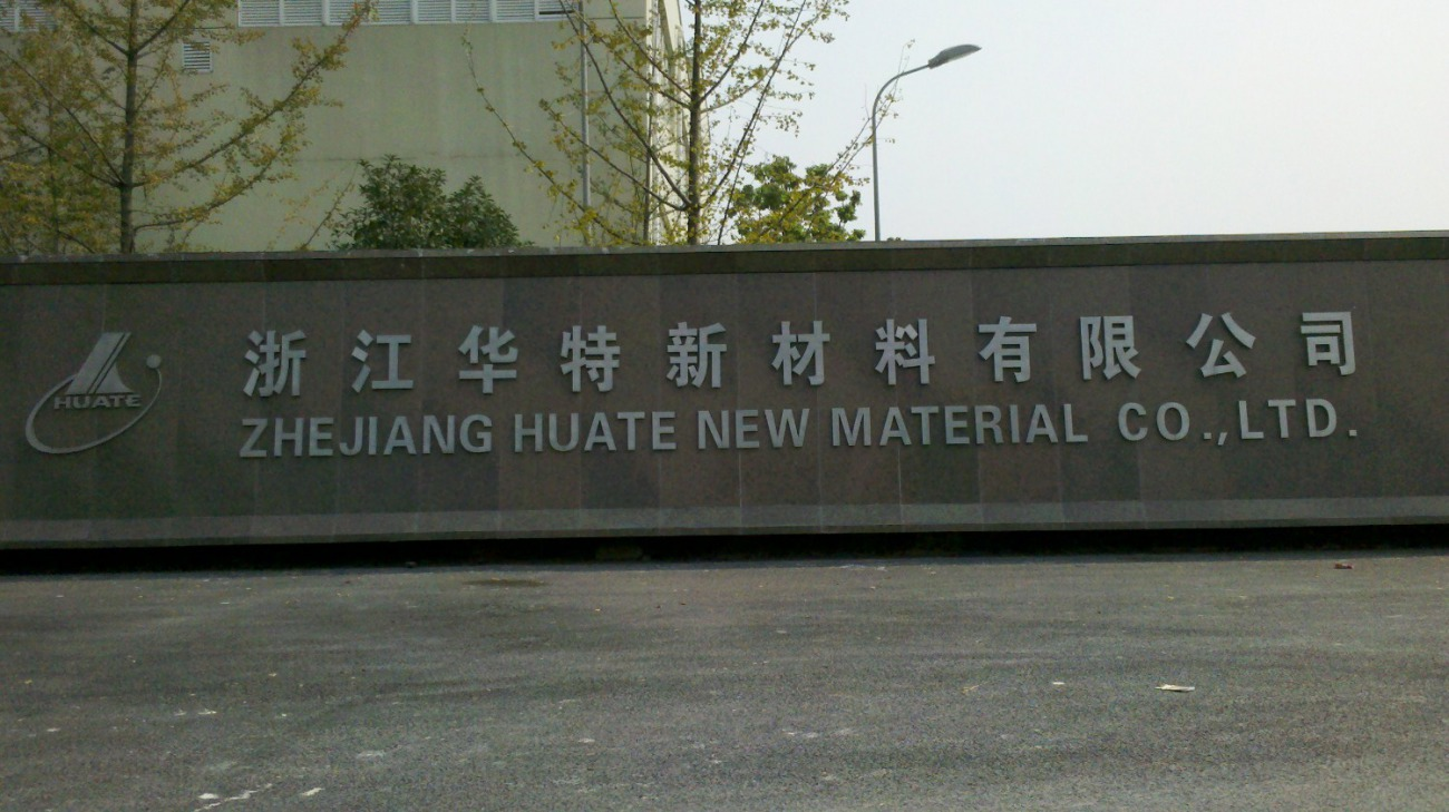 浙江華特新材料有限公司