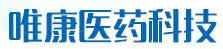 东莞市唯康医药科技有限公司
