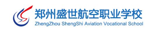 郑州市盛世航空职业培训学校